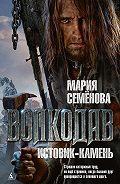Мария Семёнова - Истовик-камень