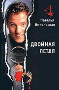 Наталья Никольская - Двойная петля