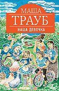 Маша Трауб -Наша девочка