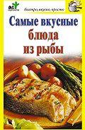 Дарья Костина -Самые вкусные блюда из рыбы