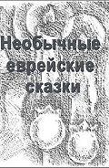 Юрий Дайгин - Необычные еврейские мистические сказки