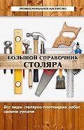 В. Котельников - Большой справочник столяра. Все виды столярно-плотницких работ своими руками