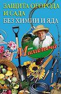 Николай Звонарев - Защита огорода и сада без химии и яда