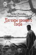 Лена Александровна Обухова -Легенды древнего озера