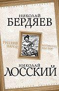 Николай Бердяев - Русский народ. Богоносец или хам?