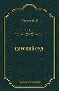 Петр Петров -Царский суд