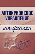 Олеся Бирюкова - Антикризисное управление
