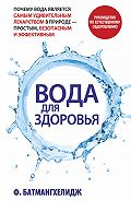 Ферейдун Батмангхелидж -Вода для здоровья