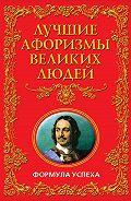 Анатолий Кондрашов -Лучшие афоризмы великих людей. Формула успеха