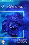 Анна Стриковская -Сборник «3 бестселлера о любви и магии»