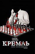 Сергей Сергеев -Кремль