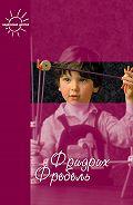 Фридрих Фребель -Будем жить для своих детей (сборник)