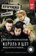 Александр Балунов -Король и Шут. Между Купчино и Ржевкой…
