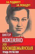 Виктор Кожемяко - Зоя Космодемьянская. Правда против лжи