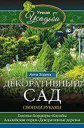 Анна Зорина - Декоративный сад своими руками