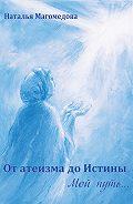 Наталья Магомедова - От атеизма до Истины. Мой путь…