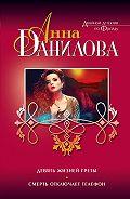 Анна Данилова -Девять жизней Греты. Смерть отключает телефон (сборник)