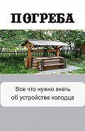 Илья Мельников - Все, что нужно знать об устройстве колодца