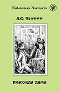 Александр Сергеевич Пушкин -Пиковая дама