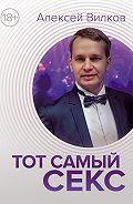 Алексей Вилков -Тот самыйсекс