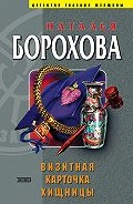 Наталья Борохова - Визитная карточка хищницы