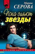 Марина Серова - Пока сияют звезды