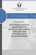 Дмитрий Рогозин -Востребованность непрерывного профессионального образования российскими предприятиями
