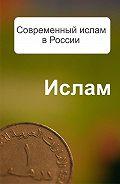 Александр Ханников - Современный ислам в России