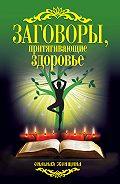 Антонина Соколова - Заговоры, притягивающие здоровье