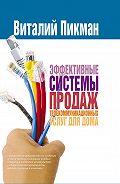 Виталий Пикман -Эффективные системы продаж телекоммуникационных услуг для дома