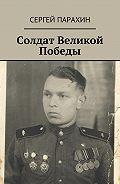 Сергей Парахин -Солдат Великой Победы. Память