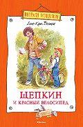 Анне-Катрине Вестли -Щепкин и красный велосипед