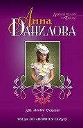 Анна Данилова -Две линии судьбы. Когда остановится сердце (сборник)