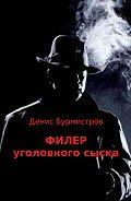 Денис Бурмистров -Филер уголовного сыска