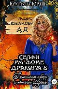 Кристина Юраш -Селфи на фоне дракона 2. Причиняем добро и наносим радость
