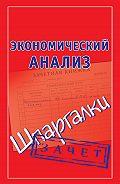 Наталья Ольшевская -Экономический анализ. Шпаргалки
