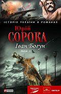 Ю. В. Сорока - Іван Богун. У 2 тт. Том 2