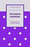 Валерий Кузьминов -Загадки осенью