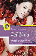Ксения Евгеньевна Меньшикова -Настоящая женщина. Самый лучший психотренинг для женщин за последние 20 лет