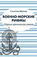 Станислав Абрамов -Военно-морские рифмы. Сборник иронических стихов
