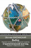 Збигнев Бжезинский -Выбор. Стратегический взгляд (сборник)