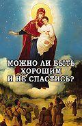 Алексей Фомин - Можно ли быть хорошим и не спастись?