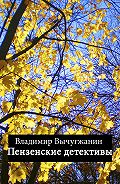 Владимир Вычугжанин -Пензенские детективы (сборник)