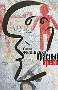 Саша Филипенко -Красный Крест. Роман