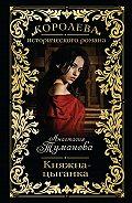 Анастасия Туманова - Княжна-цыганка
