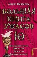 Мария Некрасова -Месть крысиного короля