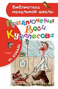 Юрий Иосифович Коваль -Приключения Васи Куролесова