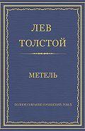 Лев Толстой - Полное собрание сочинений. Том 3. Произведения 1852–1856 гг. Метель