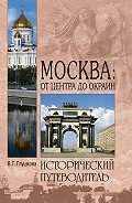 Вера Глушкова -Москва: от центра до окраин. Административные округа Москвы
