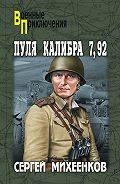 Сергей Михеенков -Пуля калибра 7,92 (сборник)